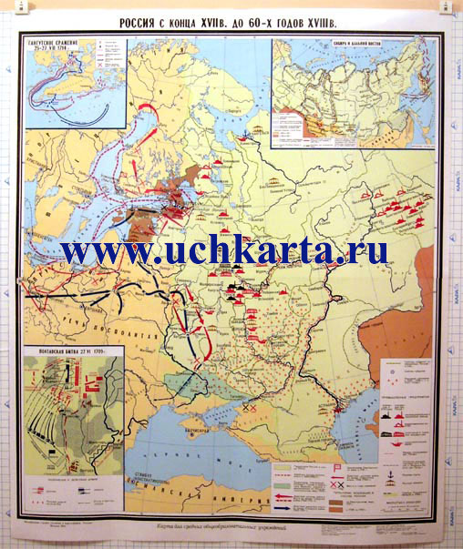 гдз карта россия с конца 17 века по 60 годы 18 века